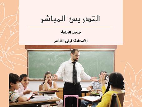 إستراتيجية التدريس المباشر