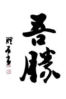 Aikido Dojo Zentrum Calligraphy-Agatsu