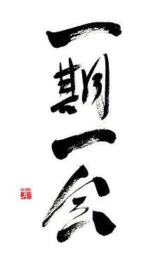 Aikido Dojo Zentrum Ichi go Ichi e Kanji