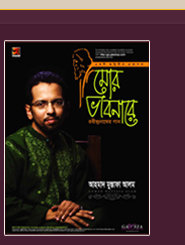 """A cd of Tagore songs - """"Mor Bhabonare"""""""