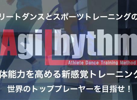 AgiLhythmオンライントレーニング5/19開催!!