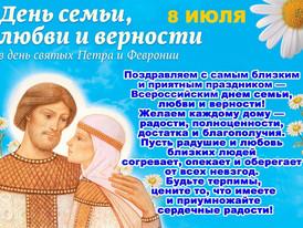 Пётр и Феврония Муромские история вечной любви