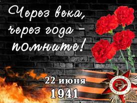 Через века - через года помните! 22 июня 1941 года - день памяти и скорби
