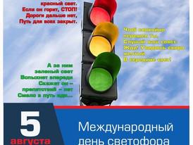 5 августа Международный день светофора