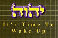 time to wake up - יהוה.jpg