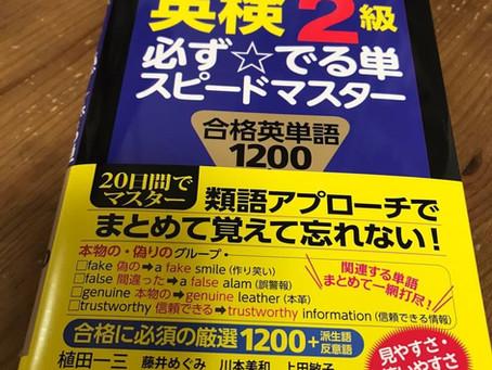 英検®2級 必ず☆でる単スピードマスター 合格英単語1200 発売!