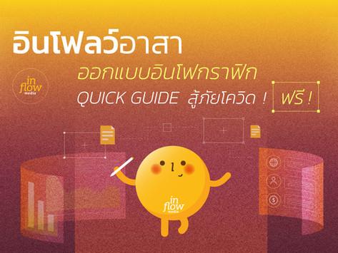 อินโฟลว์อาสา ออกแบบอินโฟกราฟิก Quick Guide สู้ภัยโควิด ฟรี!