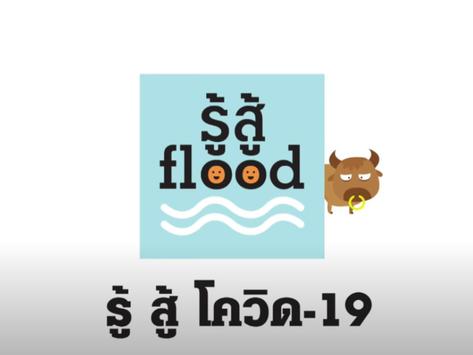 รู้ สู้! COVID-19 อีกหนึ่งผลงานสู้ภัยจากทีม รู้  สู้! Flood