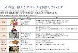HOSHIカタログ 5