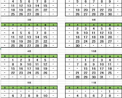 2019年 星工業営業日カレンダー