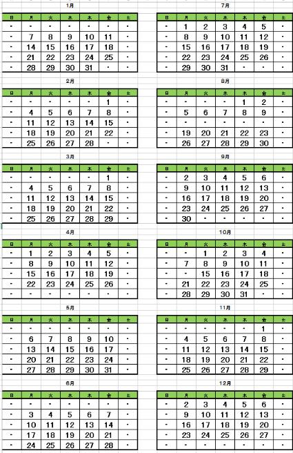 2019年 星工業営業日カレンダーをアップしました!