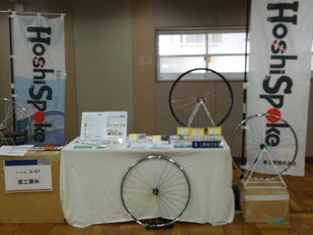 第4回サイクルパーツ合同展示会