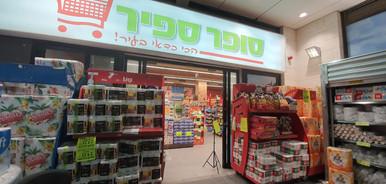 Super Market Super Sapir