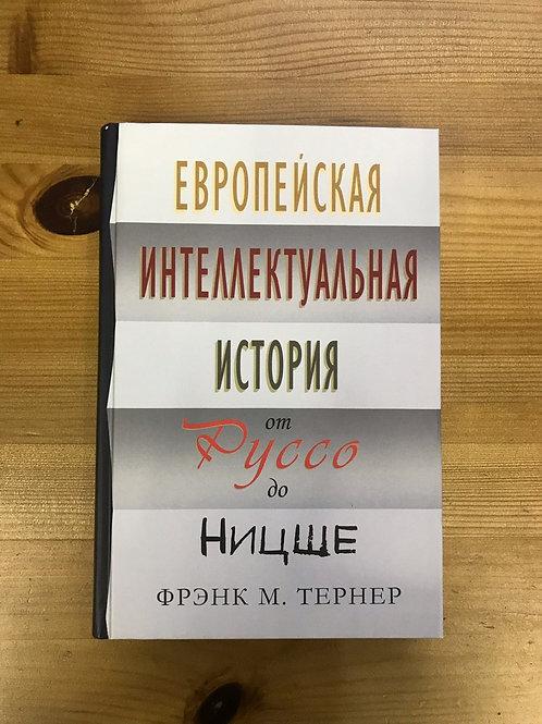 Европейская интеллектуальная история от Руссо до Ницше Фрэнк М. Тернер
