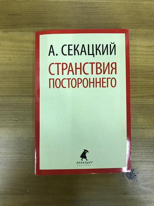 Странствия постороннего Александр Секацкий