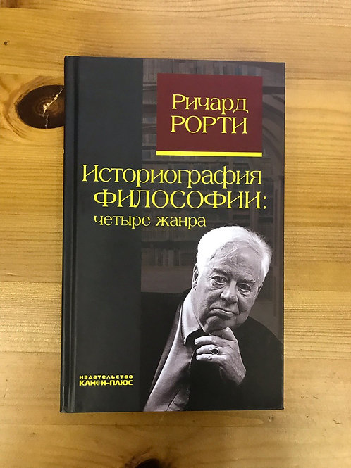 Историография философии: четыре жанра Ричард Рорти