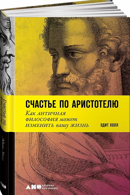 Счастье по Аристотелю. Эдит Холл.