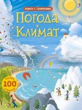 Погода и климат. Книга с секретами.