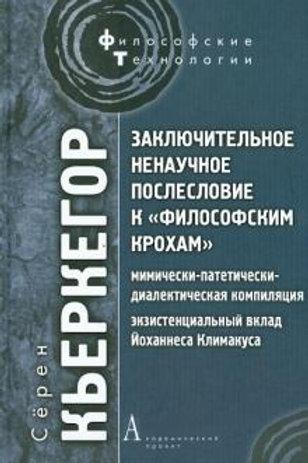 """Заключительное ненаучное послесловие к """"Философским крохам"""". С.Кьеркегор"""