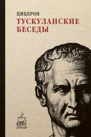 Тускуланские беседы. Цицерон.