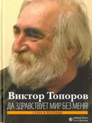 Да здравствует мир без меня! Виктор Топоров