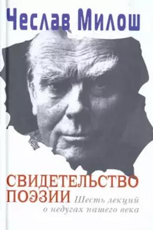 Свидетельство поэзии. Чеслав Милош