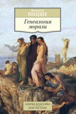 Генеалогия морали. Ф.Ницше.