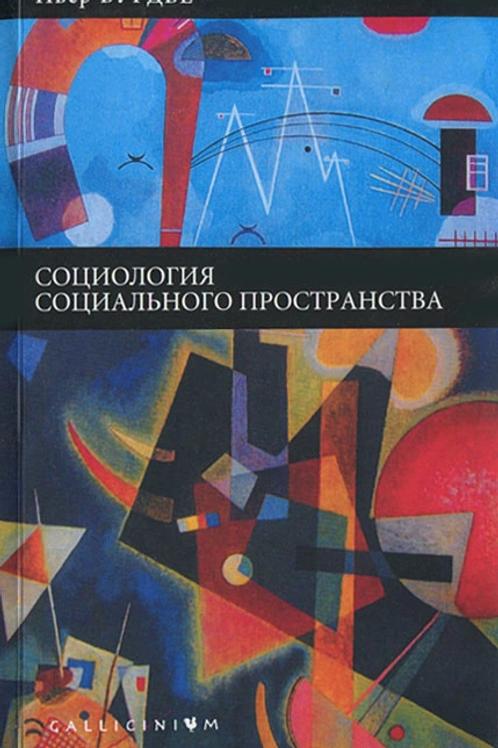 Социология социального пространства. Пьер Бурдье.