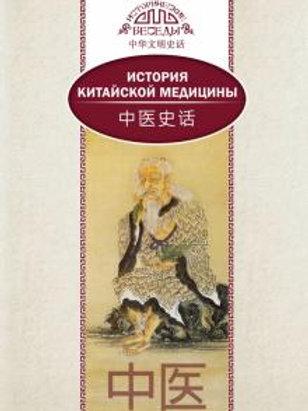 История китайской медицины. Лю Сюань