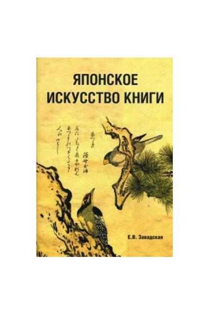 Японское искусство книги. Е.В.Завадская