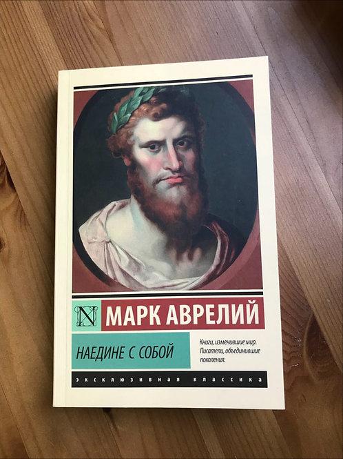 Наедине с собой Марк Аврелий