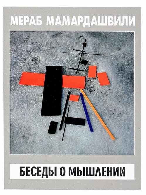 Беседы о мышлении. М.Мамардашвили.