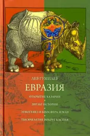 Евразия. Лев Гумилев.
