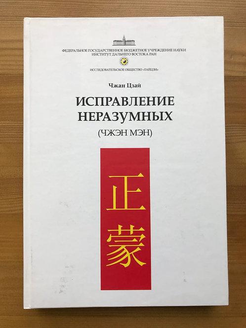 Исправление неразумных Чжан Цзай