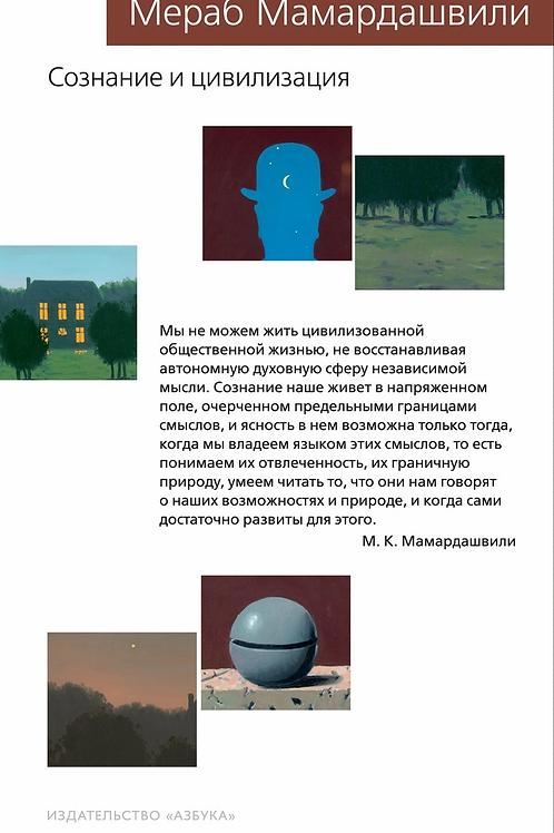 Сознание и цивилизация. М.Мамардашвили.