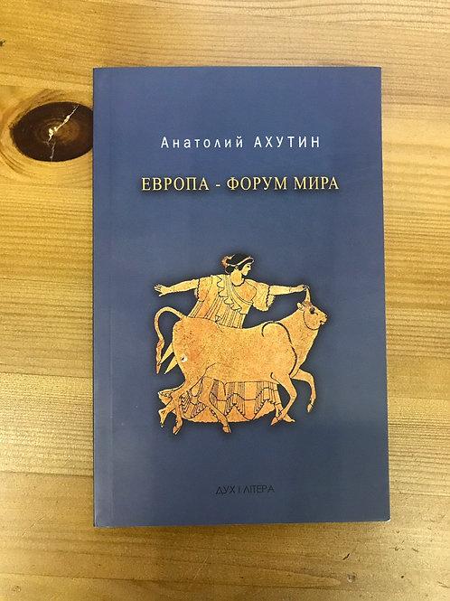 Европа - форум мира Анатолий Ахутин