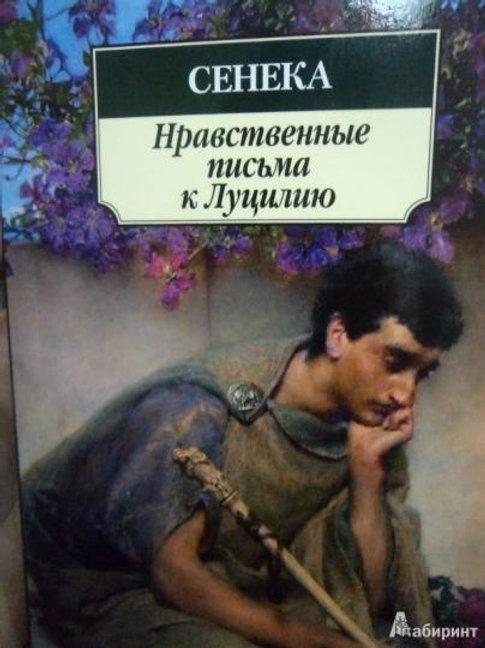 Нравственные письма к Луцилию. Сенека.