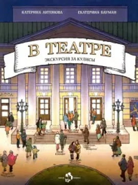 В театре: экскурсия за кулисы. Виммельбух. Картонная книжка для самых младших.