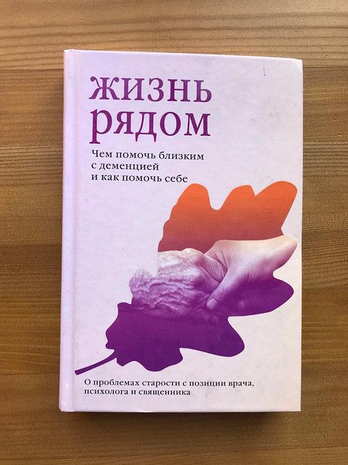 Жизнь рядом П.Коломейцев, М.Гантман, Ж.Сергеева, М.Браверман