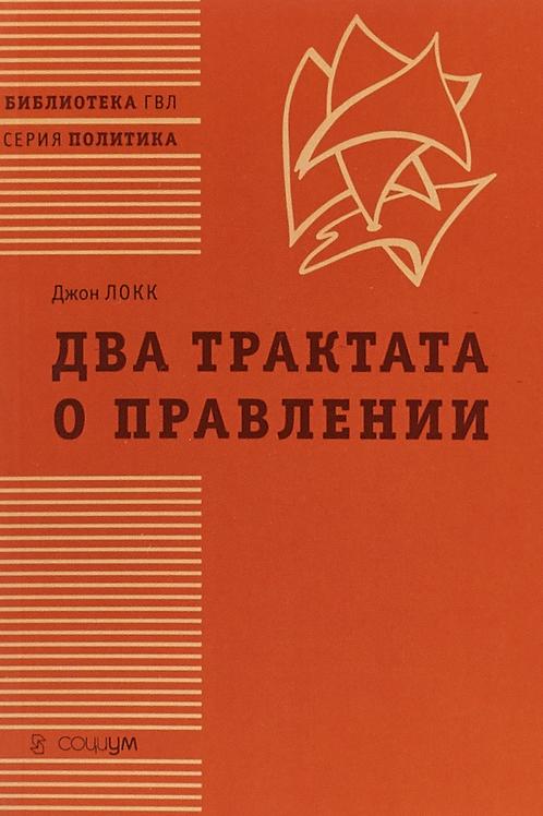 Два трактата о правлении. Джон Локк