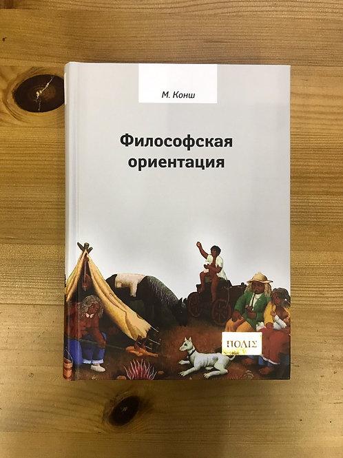Философская ориентация Марсель Конш
