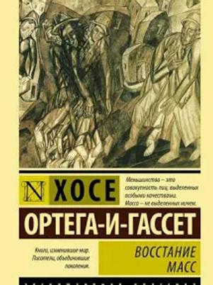 Восстание масс. Хосе Ортега-и-Гассет.