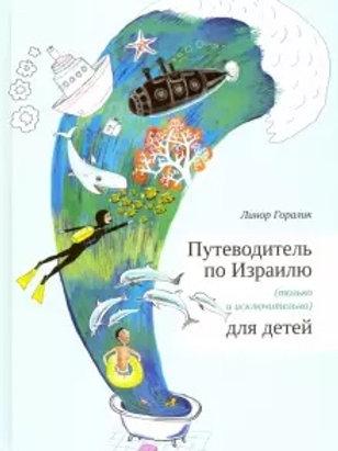 Путеводитель по Израилю для детей. Линор Горалик.