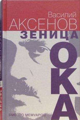 Зеница ока. Василий Аксенов.