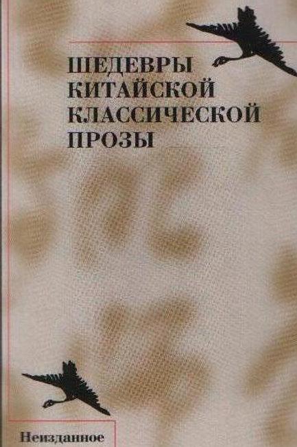 Шедевры китайской классической прозы. Книга 1.