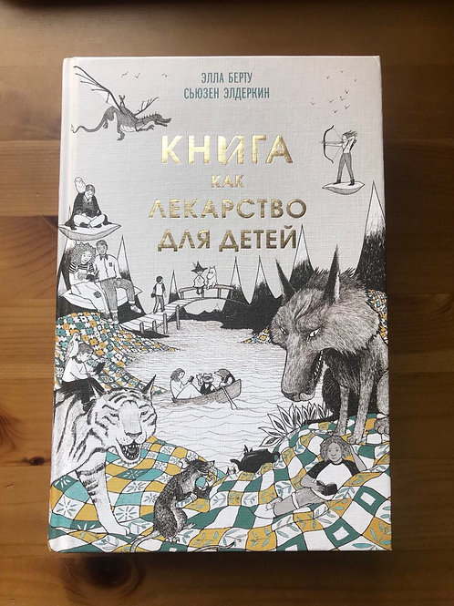 Книга как лекарство для детей    Элла Берту, Сьюзен Элдеркин