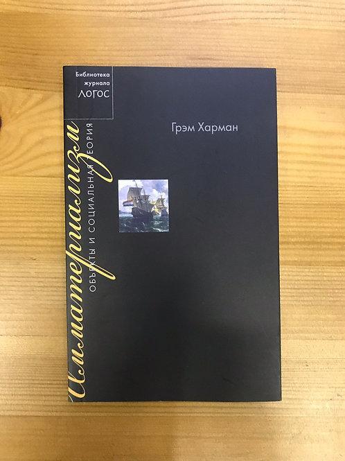Имматериализм. Объекты и социальная теория Грэм Харман