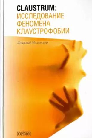 Claustrum: исследование феномена клаустрофобии. Д.Мельтцер