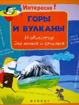 Горы и вулканы. Навигатор для юных и смелых.