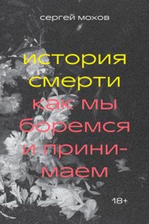 История смерти. С.Мохов